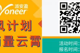 Shopee x Payoneer新卖家乘风计划,免佣金,送广告费!