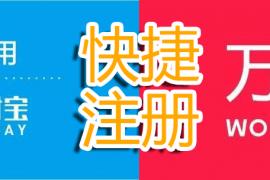 支付宝快捷注册万里汇WorldFirst(WF卡)个人账号教程!