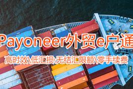 离岸账户难开?美金难取?2020最新外贸B2B收款结汇方法详解!