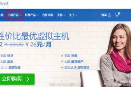 Bluehost-好用的外贸空间,附购买流程(送30%优惠码)