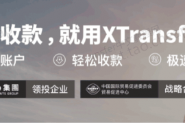 外贸企业如何用XTransfer收取外贸客户的货款?