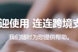 连连支付怎么注册?2021最新连连跨境支付账户注册教程!