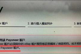 Payoneer账户和eBay账户注册国家不同,可以绑定吗?