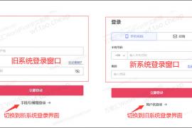 万里汇Worldfirst老账户如何在万里汇的新平台登录?